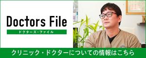 Doctors File ドクターズ・ファイル クリニックドクターについての情報はこちら